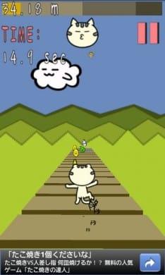 進め!ほげねこ:ゆらゆらする橋を渡りきれ!傾け操作のハラハラアクション