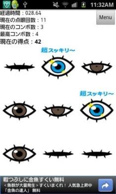 目薬ください。:目薬さして目がスッキリ~!