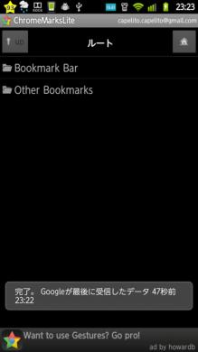 ChromeMarks Lite:フォルダもそのまま同期される