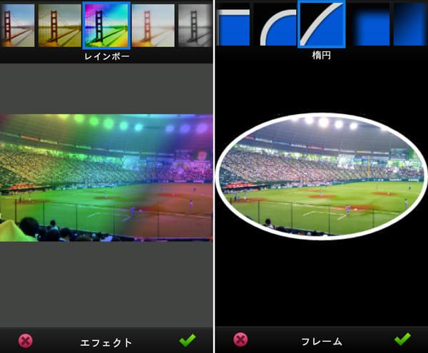 Adobe Photoshop Express:エフェクトとフレーム
