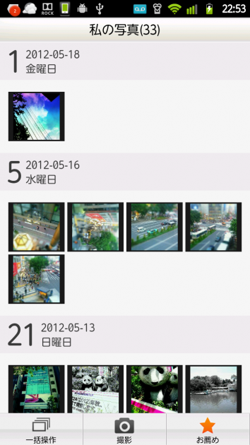 Camera360 Ultimate:アルバム画面