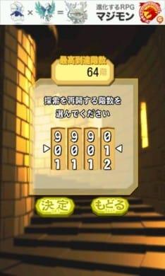 クラウンギルド-試練の塔-:ポイント1
