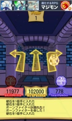 クラウンギルド-試練の塔-:ポイント2