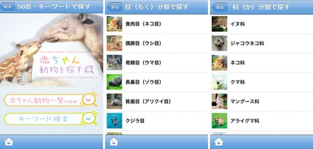 赤ちゃん動物図鑑100:検索画面
