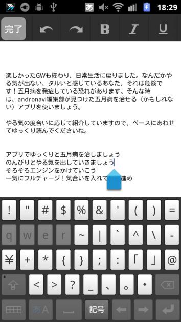 Google ドライブ:テキスト編集画面