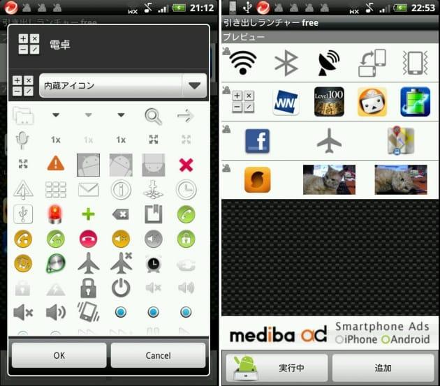 引き出しランチャー free(BETA):アプリに内蔵のアイコンから設定可能(左)自分で撮影した写真もアイコンにできる(右)