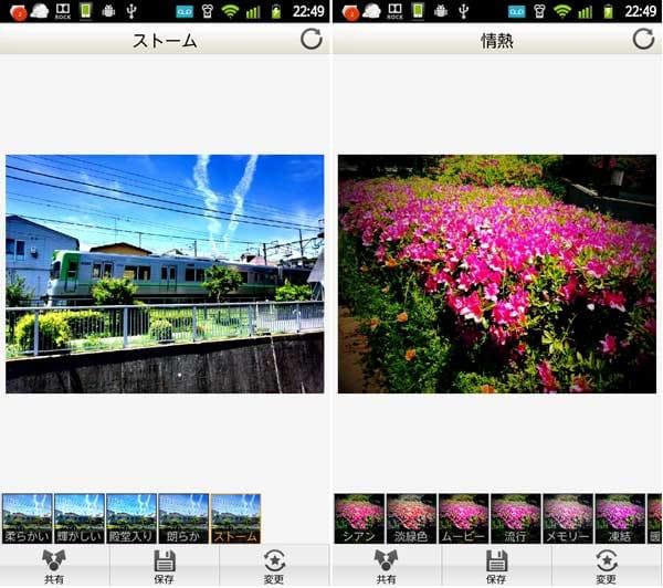 Camera360 Ultimate:「風景(HDR)」 ストーム(左)「ロモ」 情熱(右)