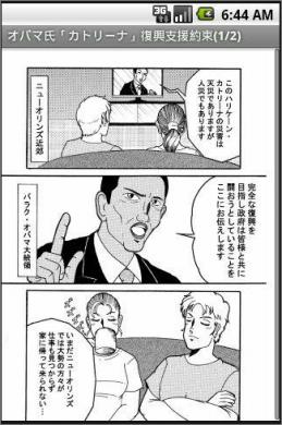 『漫画の新聞』