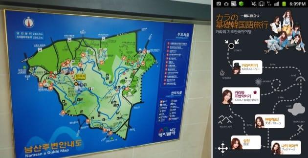 韓国の案内板。ハングルで読めない(左)『KARAの基礎韓国語旅行』で人に尋ねてみよう(右)