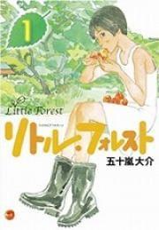 『リトル・フォレスト』第1巻表紙