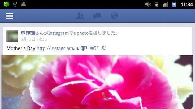 Android用Facebook:写真を大きく表示したい時は横に向けよう!