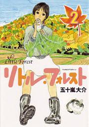 『リトル・フォレスト』第2巻表紙
