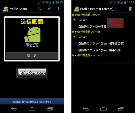 Profile Beam (Profeam):Android4.0の新機能を使ってTwitterアカウントを共有