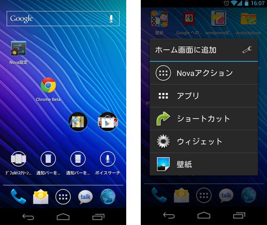 Nova Launcher:Android4.0のホーム機能を簡単に拡張