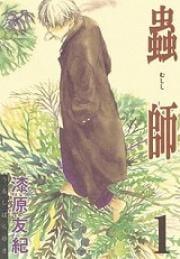 漆原友紀『蟲師』~これぞ美しき日本の幻想奇譚!~