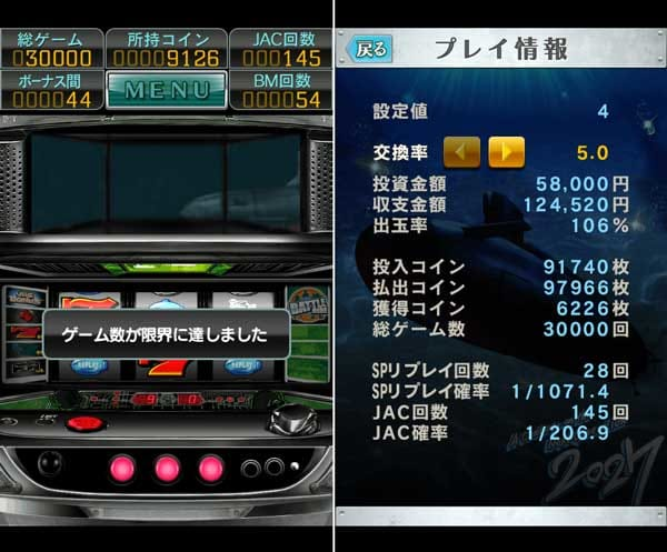 2027 激J-SLOT:最大プレイ可能ゲーム数は30000G。ゲーム終了時には、詳細な履歴が確認できる
