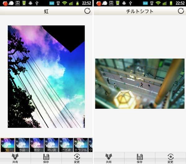 Camera360 Ultimate:「カラフル」 虹(左)「チルトシフト」(右)