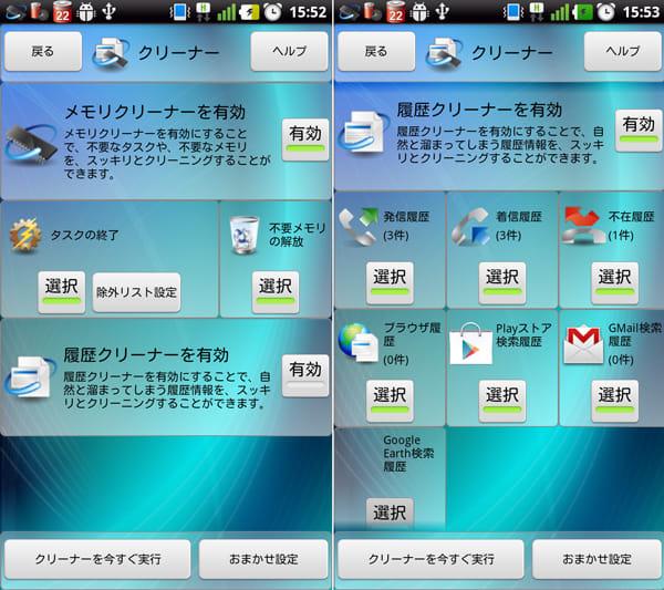 SuperMobile Utilities(期間制限版):「クリーナー」画面(左)履歴クリーナー有効時の画面(右)
