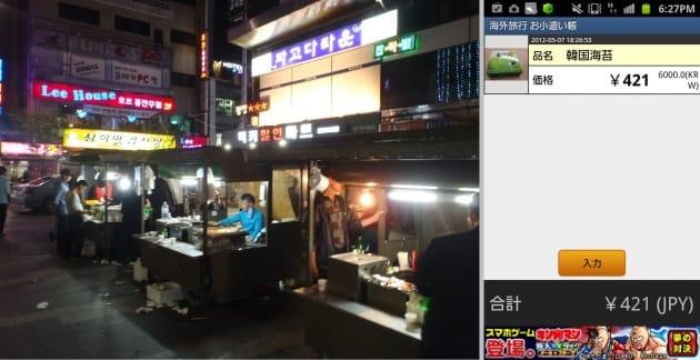 夜の屋台で食べ歩き(左)『海外旅行 お小遣い帳』を使ってしっかり記録(右)