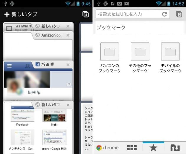 Chrome:タブ画面(左)ブックマーク同期画面(右)