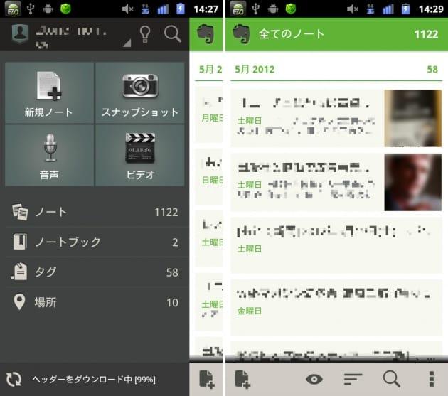 Evernote:新規ノート選択画面(左)フリックするとノート画面へ移動(右)