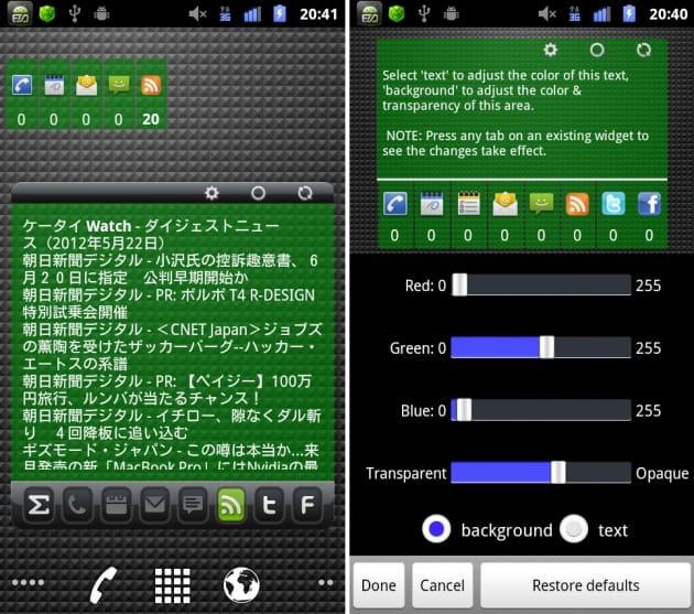 Executive Assistant (adware):4×3と2×1のウィジェットを配置(左)ウィジェットの色指定(右)