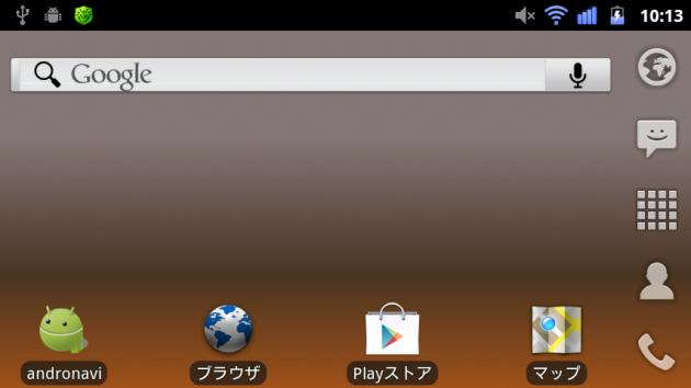LauncherPro:横向きに見るホーム画面は新鮮!?