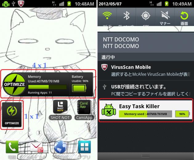 Easy Task Killer Advanced:ウィジェット機能と通知領域の表示