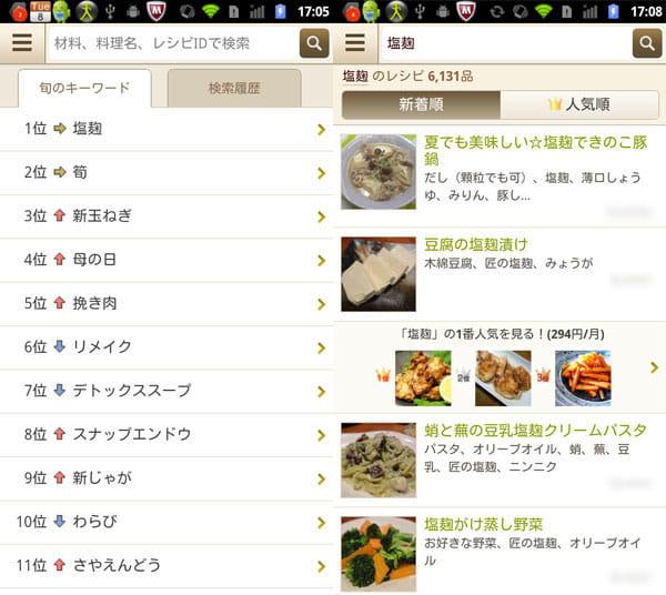 クックパッド - No.1レシピ検索アプリ:旬のキーワードからレシピ検索!