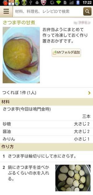 クックパッド - No.1レシピ検索アプリ:レシピ画面