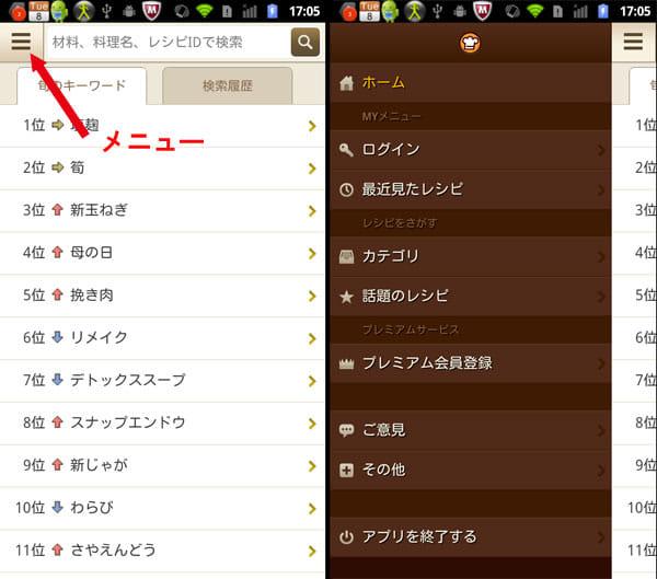 クックパッド - No.1レシピ検索アプリ:メニュー画面