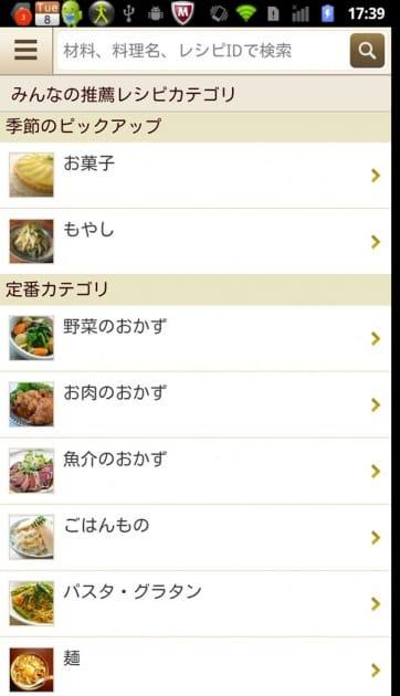 クックパッド - No.1レシピ検索アプリ:カテゴリ別表示画面