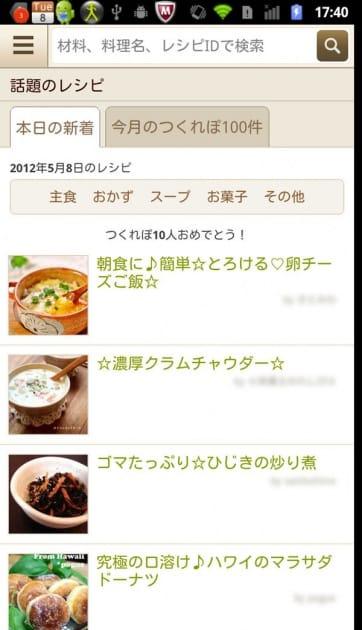 クックパッド - No.1レシピ検索アプリ:「話題のレシピ」画面