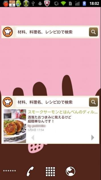 クックパッド - No.1レシピ検索アプリ:ウィジェット設置画面