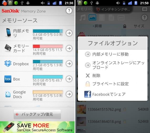 SanDisk Memory Zone:TOP画面(左)SDカードのファイルをどうするか選択できる(右)