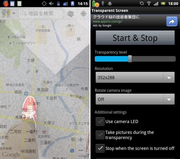 Transparent Screen:地図を透けさせた画面(左)設定画面(右)