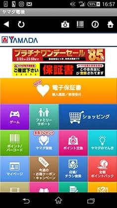 ヤマダ電機公式アプリ『ヤマダ電機 ケイタイde安心』