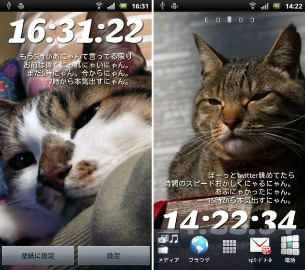 本気出す時計 ねこエディション for Android:猫がかわい過ぎて、やる気を起こす時間を先延ばしにさせる