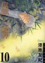 『蟲師』第10巻表紙