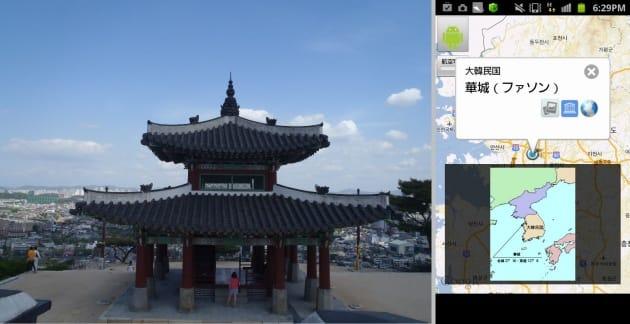 ソウルから1時間行程の水原華城の高台からの眺め(左)『世界遺産 データベース』で事前にチェック(右)
