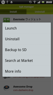 Apk Manager:「Uninstall」タブで表示されたファイルを長押しして表示されるメニュー