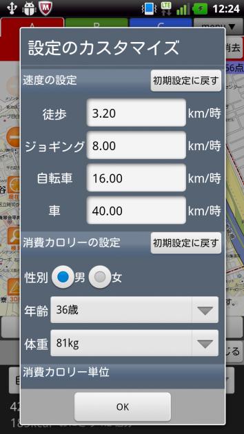 キョリ測ベータ版:速度や体重等を設定することで、より正確なカロリー表示が可能