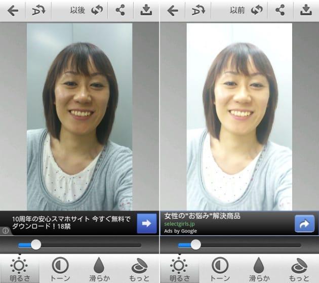 美白カメラ:修正前(左)修正後(右)