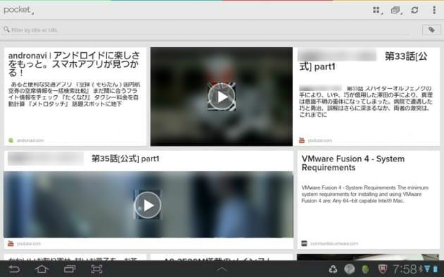 Pocket:タブレットでは横幅を生かしたタイル表示が可能。動画のサムネイルも表示される