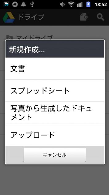 Google ドライブ:新規ファイル作成時の選択画面