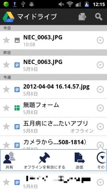 Google ドライブ:ファイルに対するメニュー画面