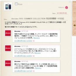 ゆかりんのーと:NTTドコモ2012夏モデル発表会への反応