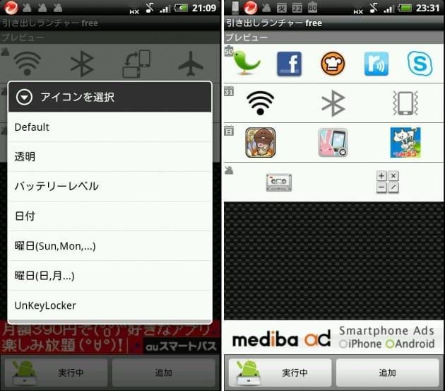 引き出しランチャー free(BETA):アイコンの内容は、プレビュー画面の左上で確認可能(左)各列の左上に設定中の通知バーアイコンを表示(右)