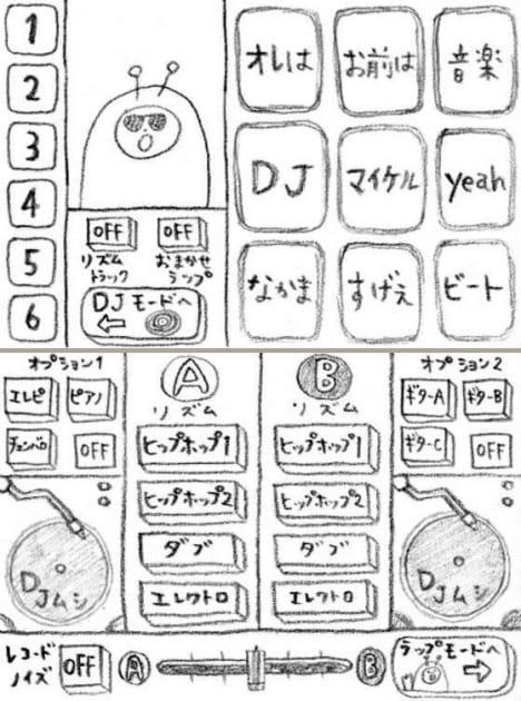 ラップムシ:ラップ画面(上)DJ画面(下)