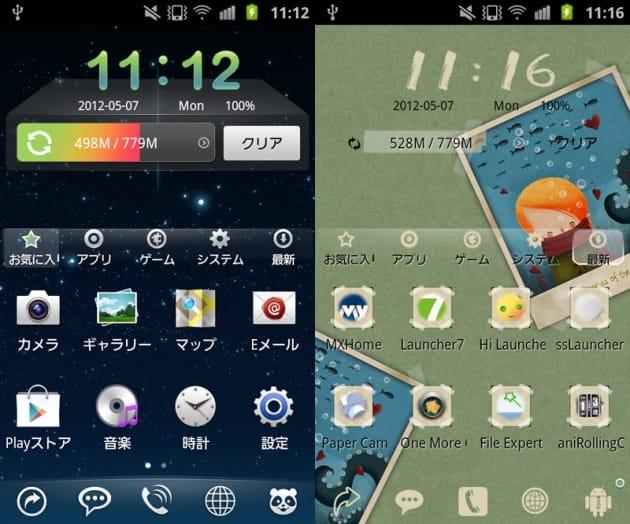 Hi Launcher:ドロワーとホーム画面が一体化(左)テーマを変えれば、背景やアイコンのデザインも変わる(右)